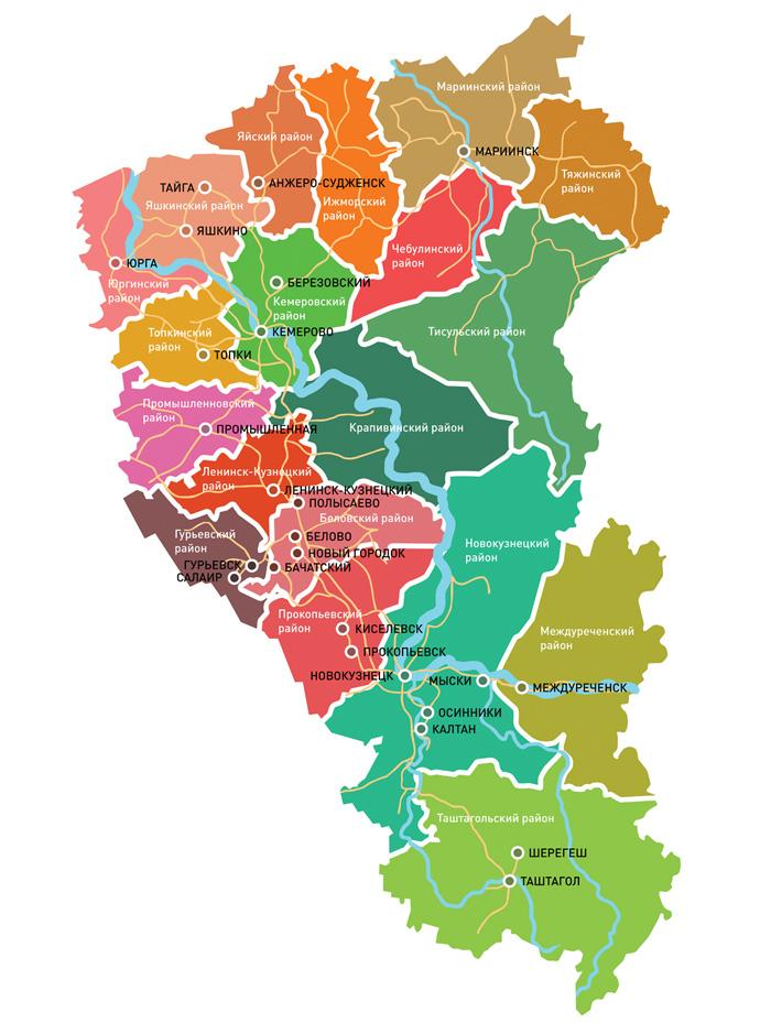 Схема районов Кемеровской области.